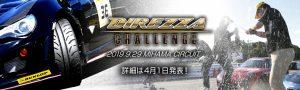DIREZZA CHALLENGE(DUNLOP DIREZZA CHALLENGE事務局)