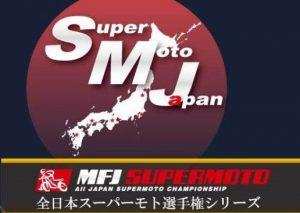 2020 全日本スーパーモト選手権 第4戦 & 中日本エリアスーパーモト選手権 第2戦